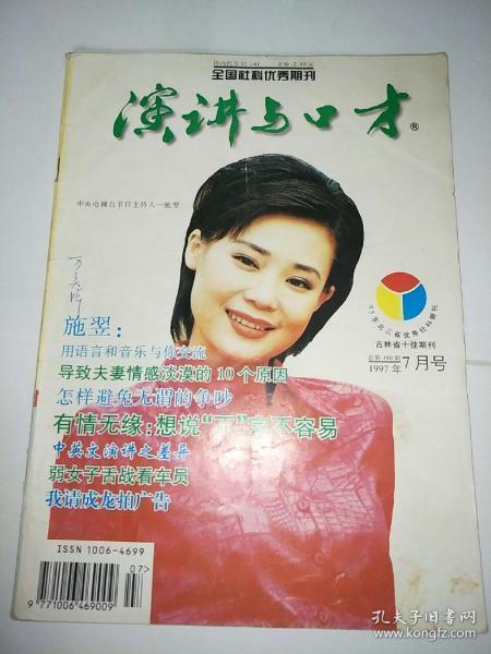 演讲与口才,1997年7月号。