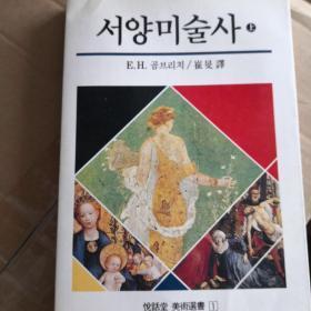 艺术的故事(韩文版)上册
