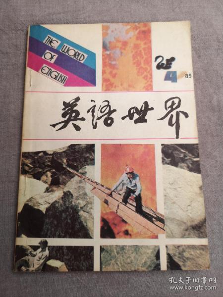 英语世界 1985 4