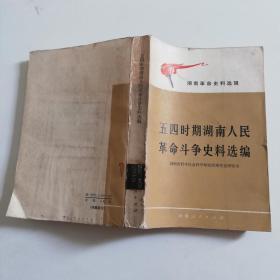 五四时期湖南人民革命斗争史料选编