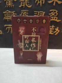 不辞长作岭南人—王建勋创作剧本选