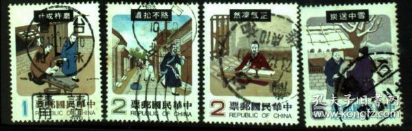 台湾邮政用品、邮票、信销票、故事民间故事、专164特164民间故事一套4全