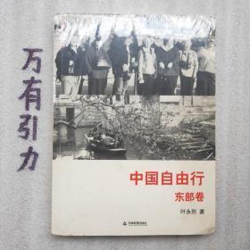 中国自由行:东部卷