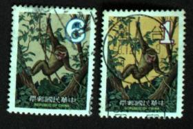 台湾邮政用品、邮票、信销票、动物生肖、专158特158一轮生肖猴一套2全