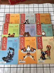 文史知识 2007年1-9期合售