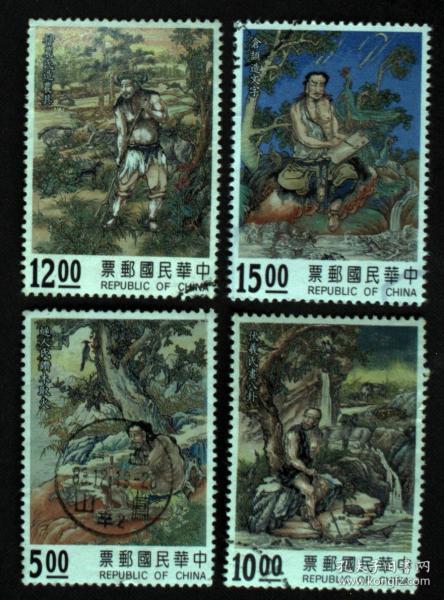 台湾邮政用品、邮票、信销票、传说神话、特340专340发明神话一套4全,大型票