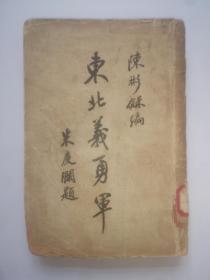 孔网孤本!稀见早期抗战史料:1932年9月25日初版《东北义勇军》,朱庆澜题写书名,陈彬龢编。
