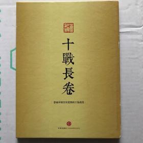 十战长卷 地图册