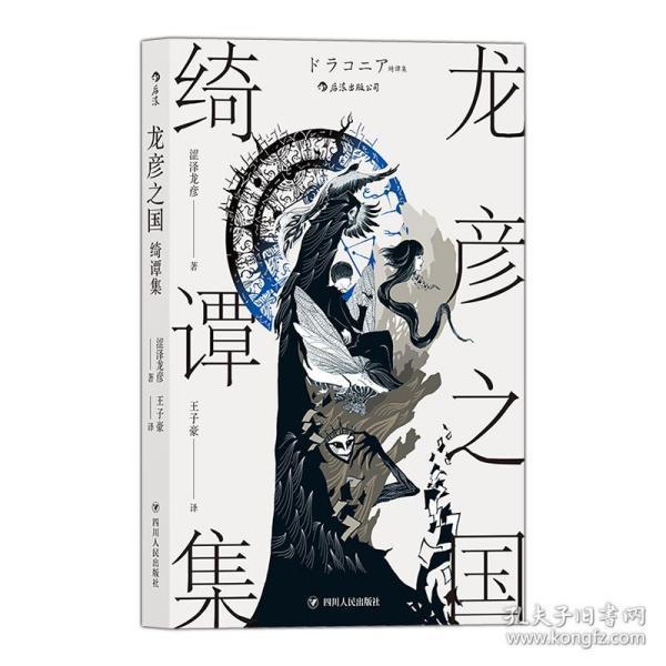 龙彦之国绮谭集