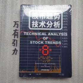 股市趋势技术分析:第8版