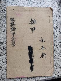 择日手抄本通书手抄《排甲全集》玄学看日子手抄本八卦易经风水地理手抄本符咒
