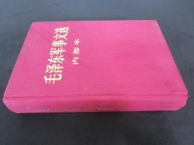 毛泽东军事文选(内部本)精装