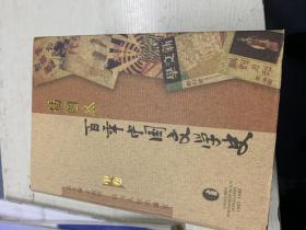 插图本百年中国文学史(上中下)