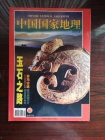 中国国家地理2002 .9(总第   期)