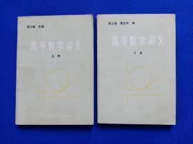 高等数学讲义【上下册】