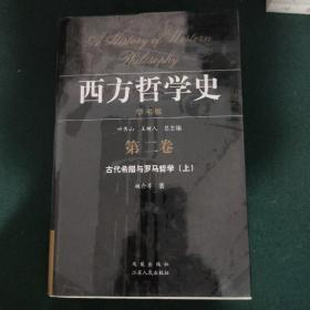 西方哲学史-古代希腊与罗马哲学(第二卷)上下册