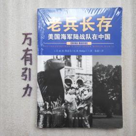 老兵长存:美国海军陆战队在中国