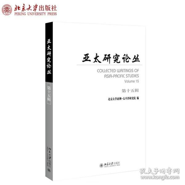 亚太研究论丛第十五辑