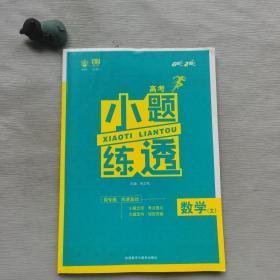 理想树 2018新版 高考小题练透:数学(文)