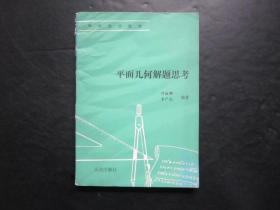 90年代老版初中数学教辅:中学生学数学 平面几何解题思考 【未使用】