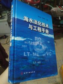 海洋淡化技术与工程手册