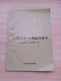 《中国钱币》50期总目索引(1983.1-1995.3)