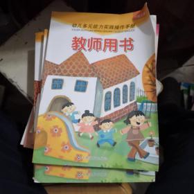 幼儿多元能力实践操作手册 教师用书 小班 上 册