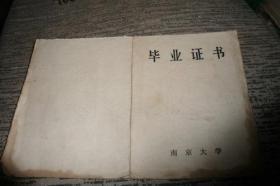 南京大学毕业证书1979
