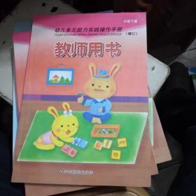 幼儿多元能力实践操作手册 教师用书 小班 下 册  修订版