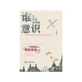 """谁在操纵世界的意识:从苏联解体到""""颜色革命"""" 江涌 社会科学文献出版社 正版书籍"""