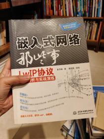 嵌入式网络那些事:LwIP协议深度剖析与实战演练