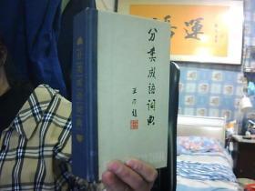 分类成语词典