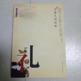 先秦礼制探赜(作者鉴赠本)
