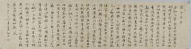 【保真】中书协会员、书法名家赵自清行书力作:王羲之《兰亭集序》