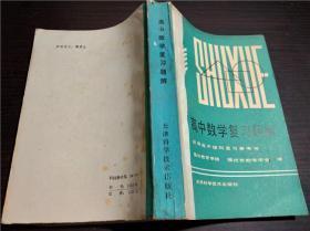 老教辅 高中数学复习题解 福州市数学学会年 天津科学技术出版社 1985年1版 32开平装