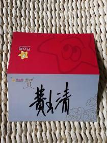 著名歌唱家:费玉清 签名【开心网 贺卡 】
