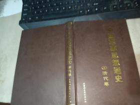 中国军事思想通史.5.清代卷
