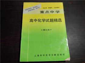 老教辅 重点中学高中化学试题精选 汤永容 编 / 上海科学技术文献 1994年1版 32开平装