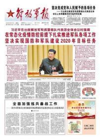 解放军报 2020年5月27日【原版生日报】两会特刊