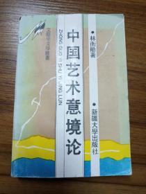 中国艺术意境论