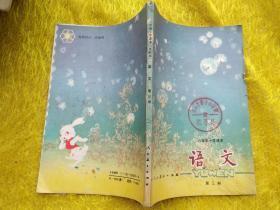 六年制小学课本:语文第三册《馆藏,无笔迹划线》