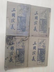 三国演义(全四册)