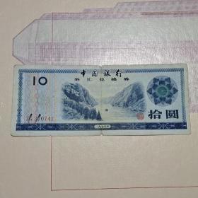 1979年中国银行十元外汇券,流通严重旧币,看好再拍哦谢谢