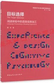 体验设计与认知心理交叉研究丛书 目标选择 阅读体验中的语言信息加工 9787112245765 黄忍 中国建筑工业出版社
