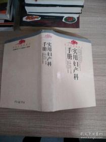 现代中西医结合,实用妇产科手册{满百元八折}