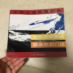 王祥之插图题图选:国外名机图谱 国外名机介绍