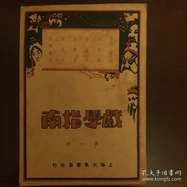 戏学指南(第1、6、8、9、10、12、13、14、15、16册)共十册