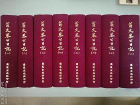 翁文恭公日记 全8册