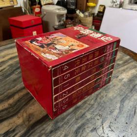 《中国通史》绘画本、全六册