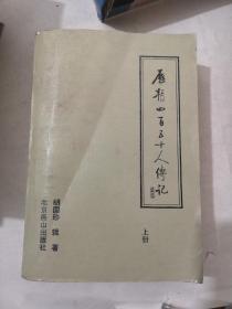 历朝四百五十人传记(上)